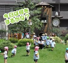 鴻池学園幼稚園